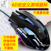 The spotlight leopard computer gaming notebook mouse photoelectric mute silent game League home LOL
