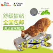 Porky pet cat toys Yi Pro letter type cat cat cat claw grinding plate corrugated sofa