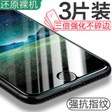 Jue letter iphone6 ​​tempered film apple 6 tempered film 6sPlus six anti-fingerprint 7 before and after the phone glass film 4.7