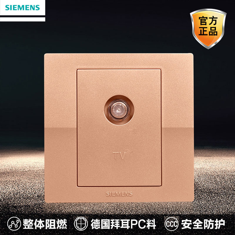 Siemens switch panel Yuet Series champagne gold broadband cable TV jack socket