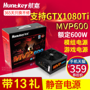 Mute Huntkey MVP600 600W power supply rated computer desktop ATX wide host power supply module