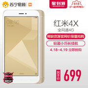 699 limited grab Xiaomi/ millet red rice mobile 4X Standard Edition Full Netcom 4G smart phone