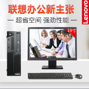 Lenovo desktop computer complete machine Quad host I3/I5/i7 19 LCD brand office home game machine