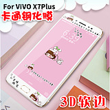 VivoX7Plus tempered film full-screen soft-edge 3D glass film vivox7plus steel phone film is not broken edge