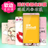 Huawei mate8 tempered film color film Huawei mate8 tempered film cartoon phone membrane carbon fiber film before and after