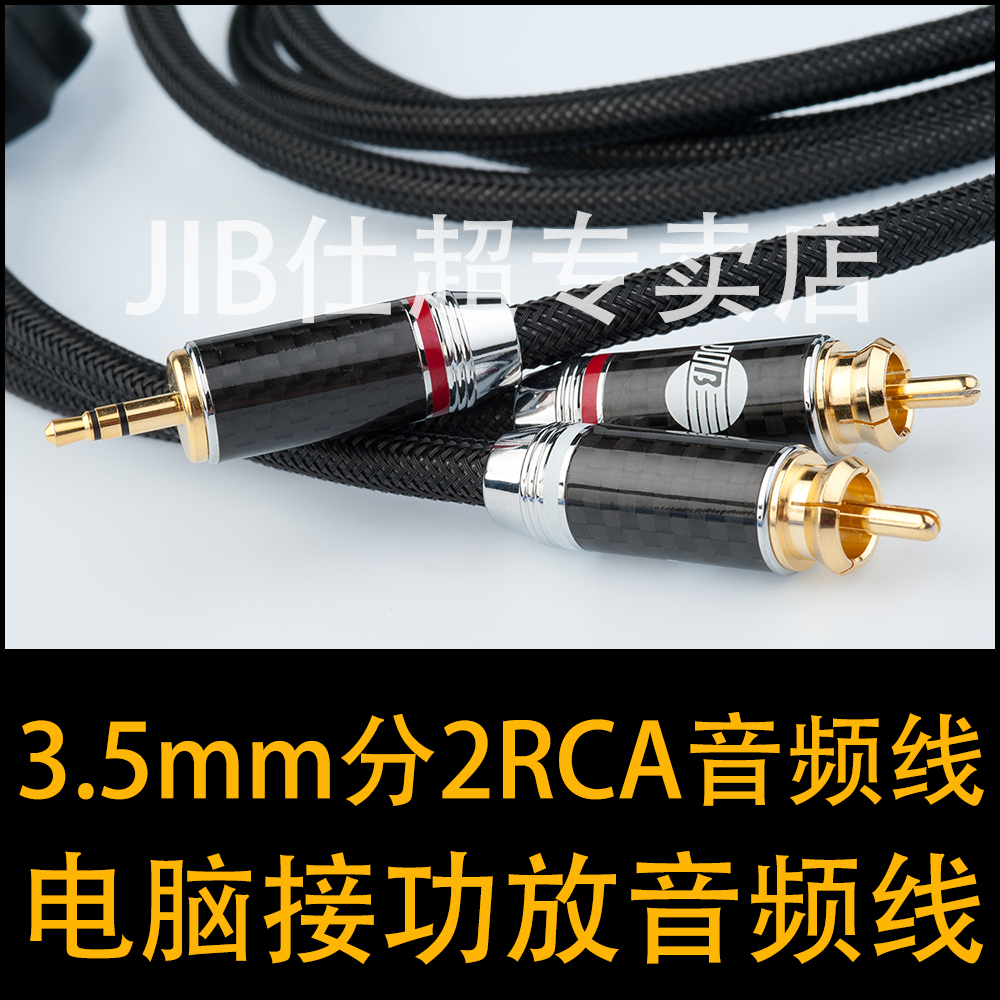 Germany JIB HC-010 3.5mm 2RCA audio signal cable computer speakers speaker computer connected amplifier
