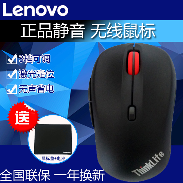 Original Lenovo Thinkpad Wireless Laser Mouse IBM Black Mouse WLM200 Silent Mouse