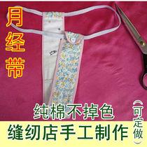 Санитарный пояс хлопок санитарный пояс физиологические брюки здоровые дышащие женщины менструальный пояс материнства геморрой уход дамы
