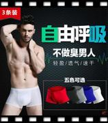 2017 new boxer underwear pants men's underwear four pants waist silk pants angle 3 special offer