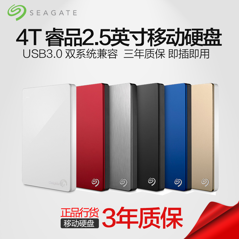 Seagate/Seagate Mobile Hard Disk 4T Inscription Series STDR4000 Ruipin 4T USB 3.0 Portable Hard Disk Mobile Hard Disk 2.5 inch Apple Mobile Hard Disk