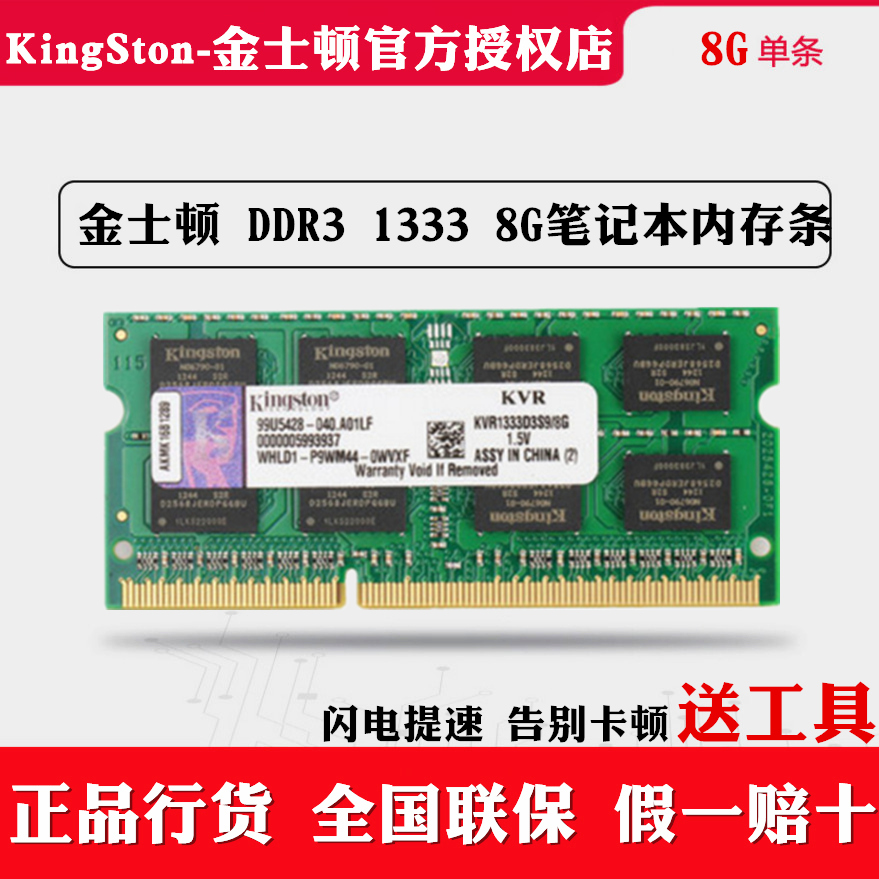 Kingston DDR3 1333 8G 4G notebook laptop memory is compatible with ASUS Lenovo Apple computer memory