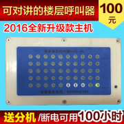 Construction elevator floor call lift lift call floor floor station caller cargo ladder call bell