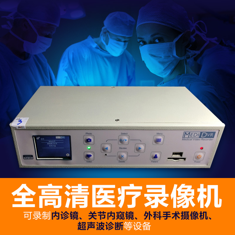 Tianchuang Hengda Medical Video Recorder Video Recorder DVI/VGA/SDI HD Video 1080P Medical Operation Offline