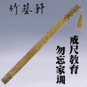 Bamboo ruler of traditional culture of bamboo handicrafts family pointer playing palm disciple ass bamboo home