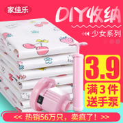 Jia Jia Yue thick vacuum bag, extra large quilt, storage bag, clothes finishing bag, medium size full electric pump