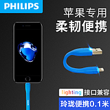 Philips iPhone6 ​​data cable Apple 5S 6s 7Plus mobile phone mfi certified charger short-term 0.1 meters