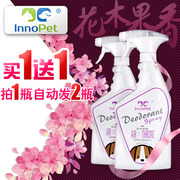 Pet disinfectant liquid deodorant deodorant deodorant dog cat urine urine odor small pet toys