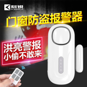 Carved door and window alarm, home door window, anti thief, small theft, wireless remote control, magnetic switch alarm