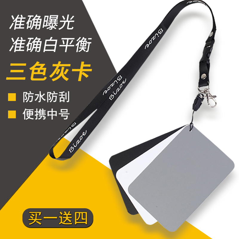 佰卓 18° Gray Card White Balance Card Calibration Photograb Medium Portable Black and White Gray Gray Exposure