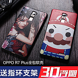 D D OPPO R7plus Phone Case r7 plus Silicone Case Soft Protector Cartoon Creative Relief Enclosure