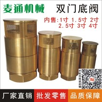 1 inch 1.5 inch - 4 inch copper filter double door bottom valve gas station accessories refueling machine accessories pure copper filter