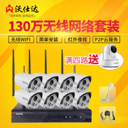 1 million 300 thousand wireless package 960P monitoring equipment WiFi integrated machine home network camera 1-8 Road