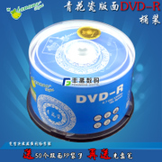 Banana DVD CD DVD DVD Burner blank CD 50 DVD-R optical disc space