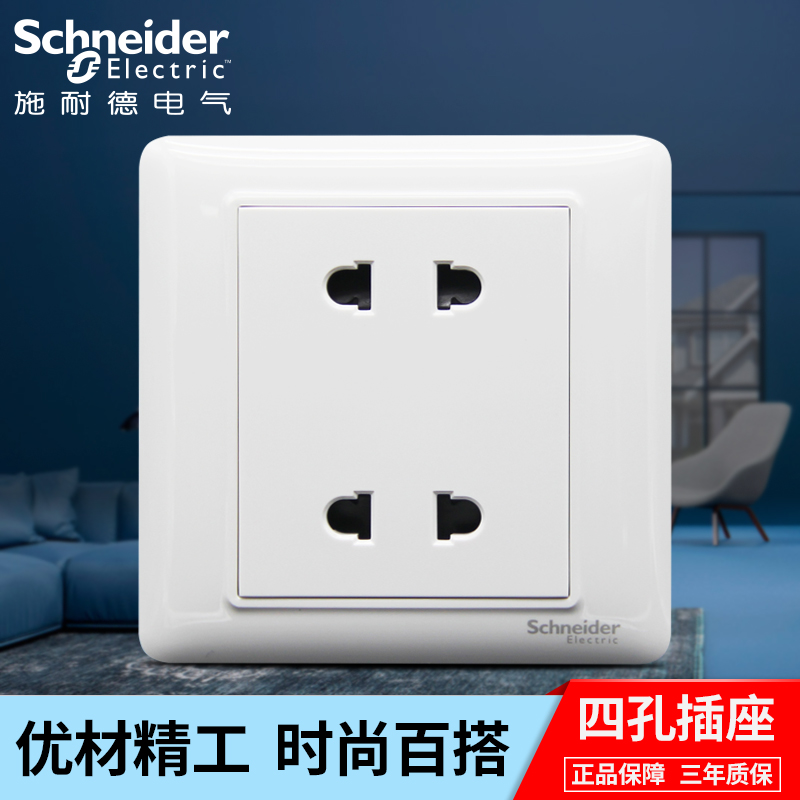 Schneider switch socket panel core series wall power 10A four-hole two two socket
