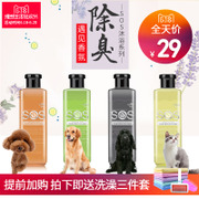 The dog wash SOS Teddy golden cat sterilization bath Bichon special pet shampoo
