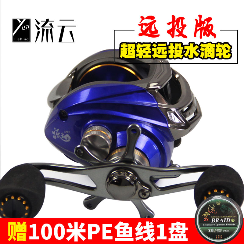Liu Yun Lu Ya Dribble wheel left hand right hand 14 shaft Lu Yan set the drop wheel anti-fried line fishing reel