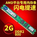 shipping macros want DDR2 800 2G desktop memory dedicated second generation AMD dual strip through 4G