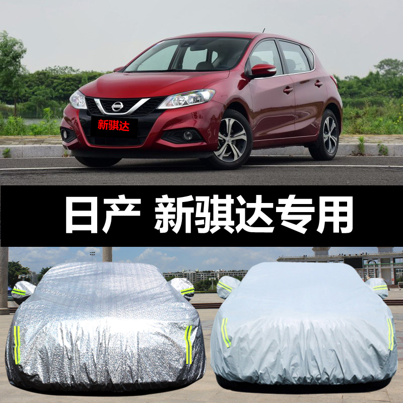 Dongfeng Nissan Xinda Special Car Clothing Sun Protection Rain And Dust Visor Cover Insulation Car Cover Car Cover