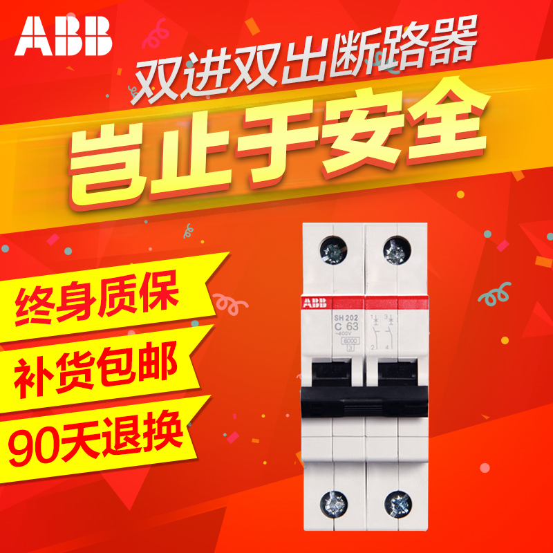 ABB miniature circuit breaker double inlet and double outlet air switch 2P63A bipolar air switch SH202-C63