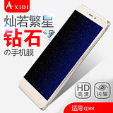 Axidi millet red rice 4 mobile phone film red rice 4 matte anti-fingerprint high-definition film diamond explosion-proof protective film