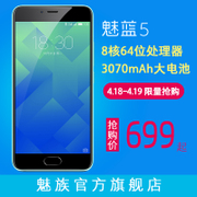 699 yuan limit buy Meizu/ Meizu Charm Blue full Netcom 4G smart phone fingerprint unlock