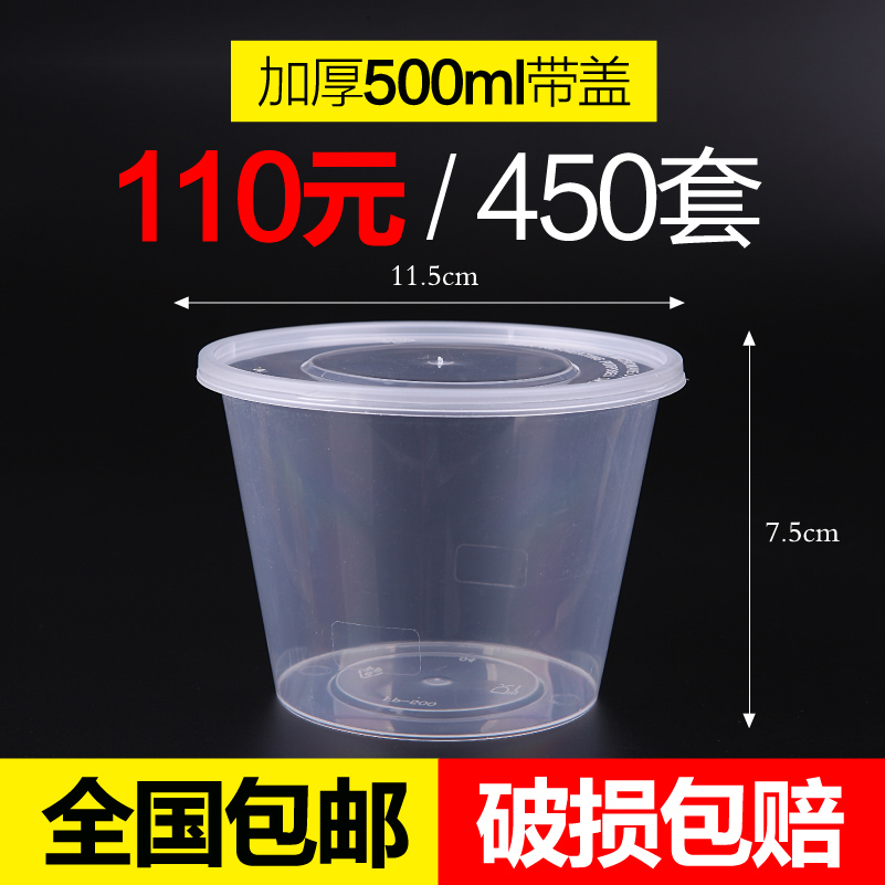 Round 500ml disposable lunch box lunch box plastic transparent takeaway packaging box thick round bowl soup bowl 450 sets