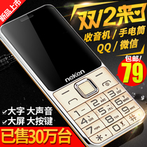 Neken / Ni Kaien EN8 straight big-screen mobile Unicom elderly machine loud characters old machine old phone