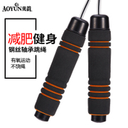 Shipping weight of wire rope skipping male adult fitness movement for children female students sports senior high school entrance examination jump rope