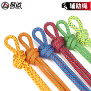 Xinda outdoor 6mm catch climbing rope rope tied rope rope umbrella tent rope auxiliary clothes line rope life activities