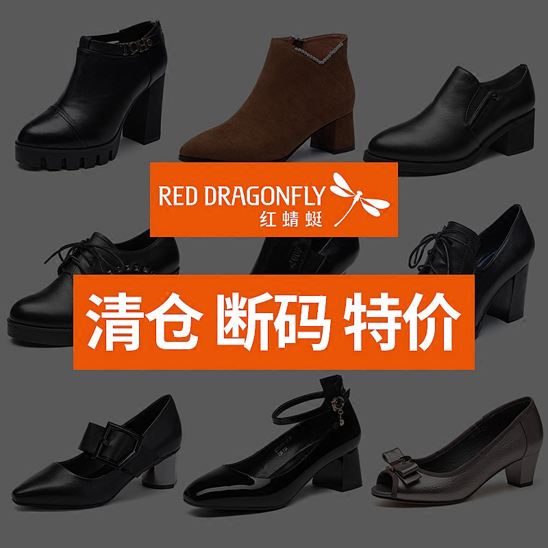 Red Dragonfly Women's Shoes Workplace Commuter Women's Single Shoes Fashionable Genuine Leather High-heeled Rough-heeled Single Shoes