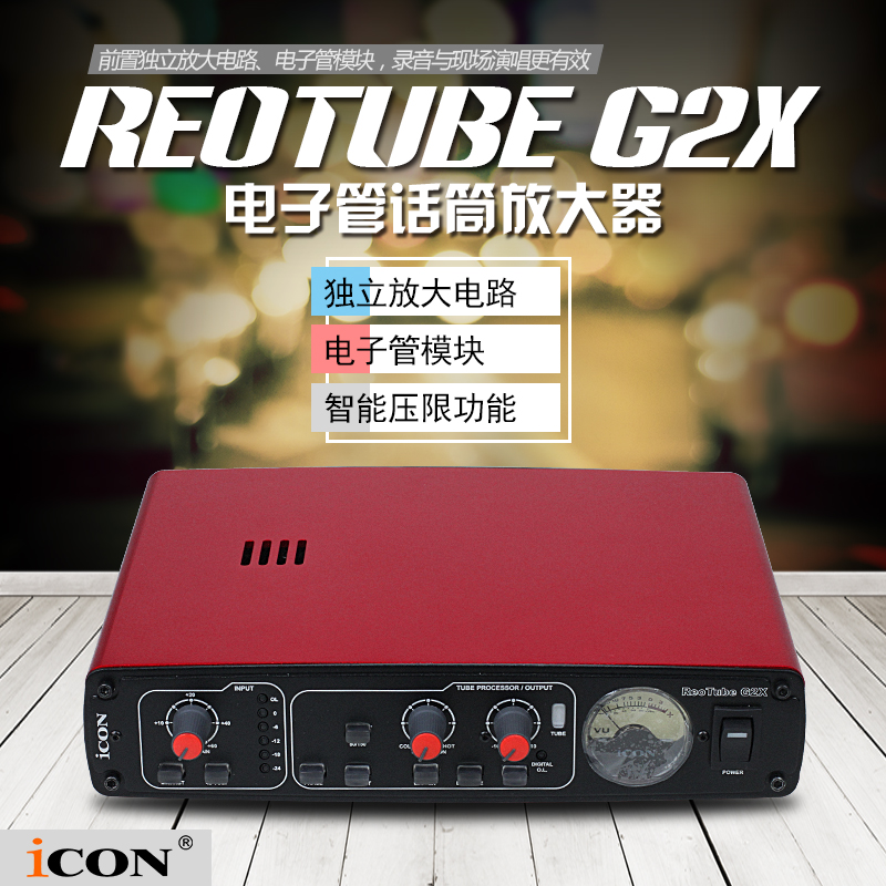 American Aiken ICON G2X professional tube microphone preamplifier high-definition digital interface