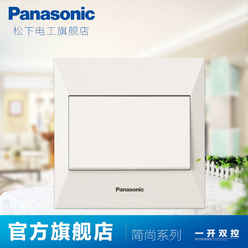 Panasonic switch socket one opening double control wall power switch panel 86 type simple Shangyi single opening double connection switch