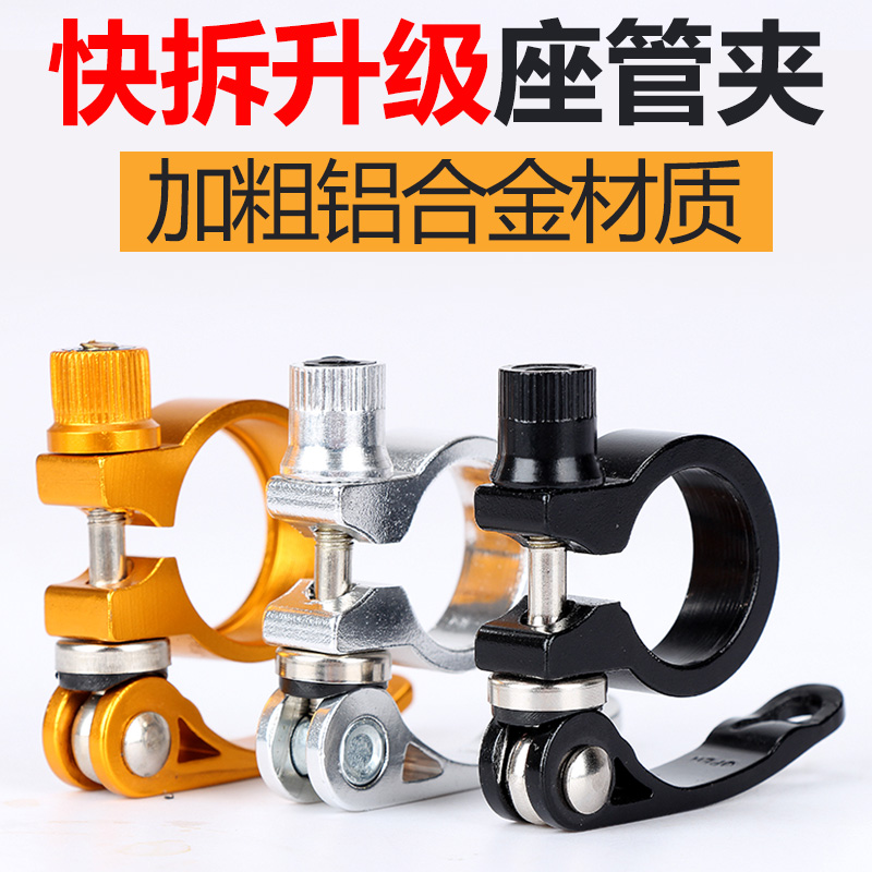 Mountainous bicycle seat pipe clamp road dead flying car ride pipe seat bar clamp fastening quick disassembly 28.6/31.8/34.9