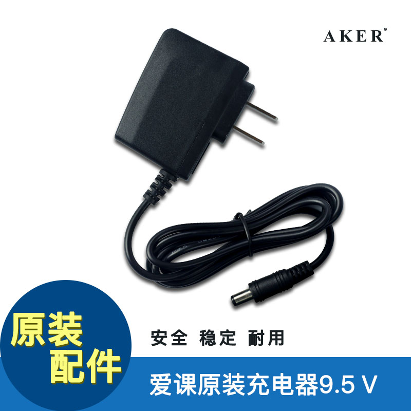 AKER/Love Class Charger 9.5V is suitable for Love Class Series Amplifier mainframe using original power adapter Bee Charger