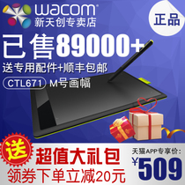 wacom tablet hand-painted plates Bamboo ctl671 learning board electronic drawing board computer drawing board handwriting