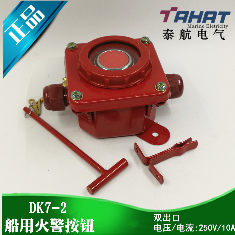 Taihang Electric Marine Fire Warning Button DK7-2 Wind Oil Cut-off Button 250V 10A Original