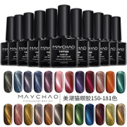 The cat's Eye Gel Nail Polish Manicure gradient 3D glass jade star cat rubber magnet QQ Bobbi phototherapy Nail Polish
