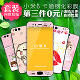 Millet 6 mobile phone film before and after the film cute color film millet 6 cartoon tempered full-screen soft-edge mobile phone film