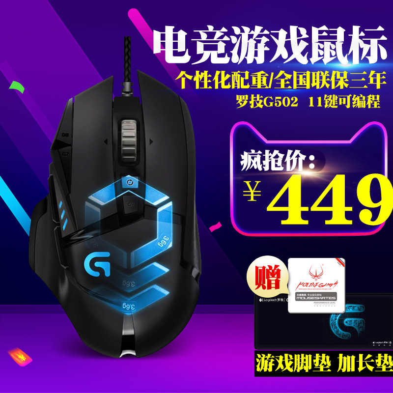 Logitech 502 G502 RGB cable esports gaming mouse glare breathing light macro programming LOL watch pioneer