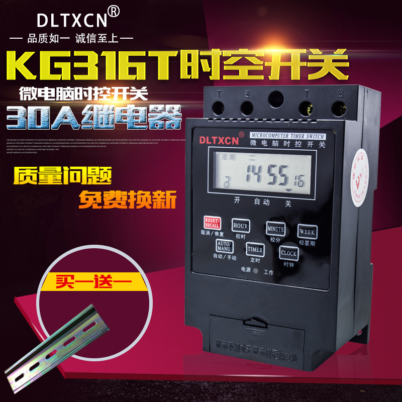 KG316T microcomputer control switch 30A time relay electronic controller socket 220V timer switch
